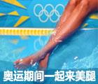 奥运期间一起来美腿