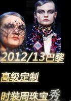 2012/13巴黎高级定制时装周珠宝秀