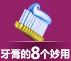 牙膏的8个妙用