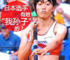 """奥运日本选手有姓""""我孙子""""的?"""