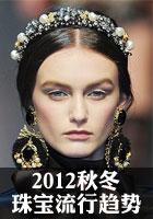 2012秋冬珠宝流行趋势